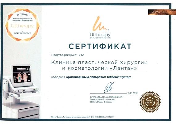 Сертификат Ulthera